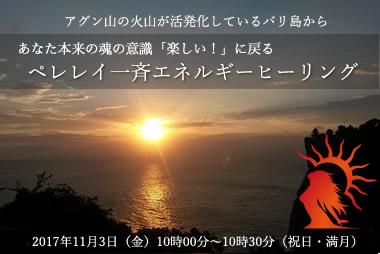 アグン山の火山が活発化しているバリ島からペレレイエネルギー一斉遠隔ヒーリング