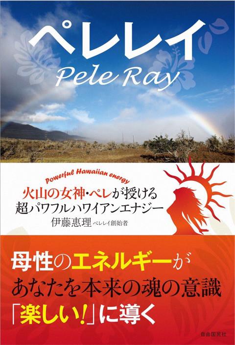 エネルギーワーク ペレレイヒーリング書籍