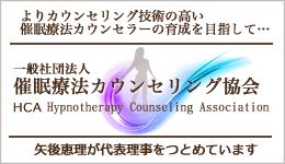 よりカウンセリング技術の高い催眠療法カウンセラーの育成を目指して。一般社団法人催眠療法カウンセリング協会。矢後恵理(旧:伊藤恵理)が代表理事をつとめています。