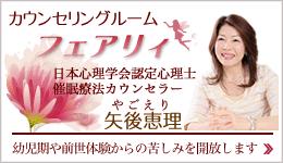 横浜カウンセリングルーム『フェアリィ』催眠療法カウンセラー、認定心理士 矢後恵理(旧:伊藤恵理)。幼児期や前世の体験から来る苦しみを開放します