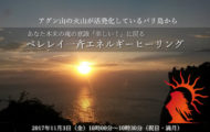 アグン山の火山が活発化しているバリ島から。ペレレイ一斉エネルギーヒーリング。あなた本来の魂の意識「楽しい!」に戻る