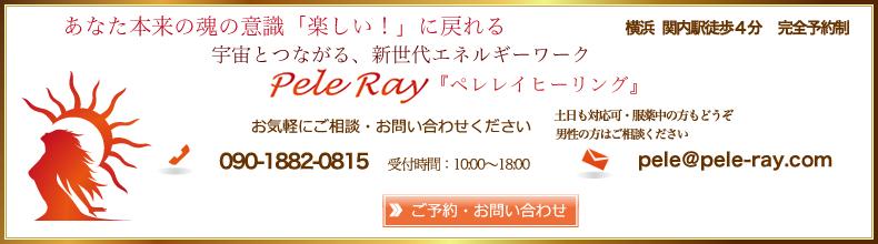 あなた本来の魂の意識「楽しい!」に戻れる。完全予約制。横浜  関内駅徒歩4分。宇宙とつながる、新世代エネルギーワーク。『ペレレイヒーリング』お気軽にご相談・お問い合わせください。 090-1882-0815。受付時間:10:00~18:00。土日も対応可・服薬中の方もどうぞ。pele@pele-ray.com 男性の方はご相談ください