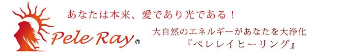 スピリチュアルエネルギーヒーリング『ペレレイ』横浜・東京・遠隔
